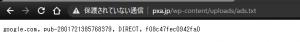 ads.txt 表示テスト